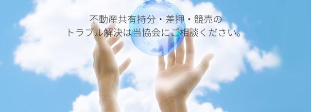 不動産.jpg