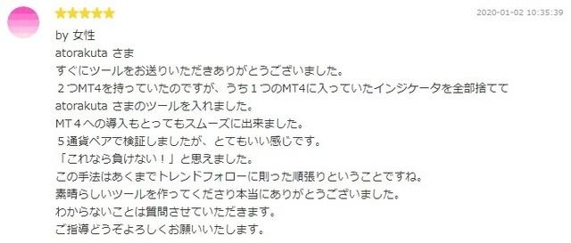 atorakuta2.jpg